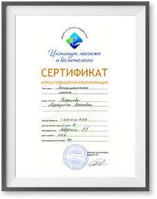 sertefi_0000_Слой 0 копия 3
