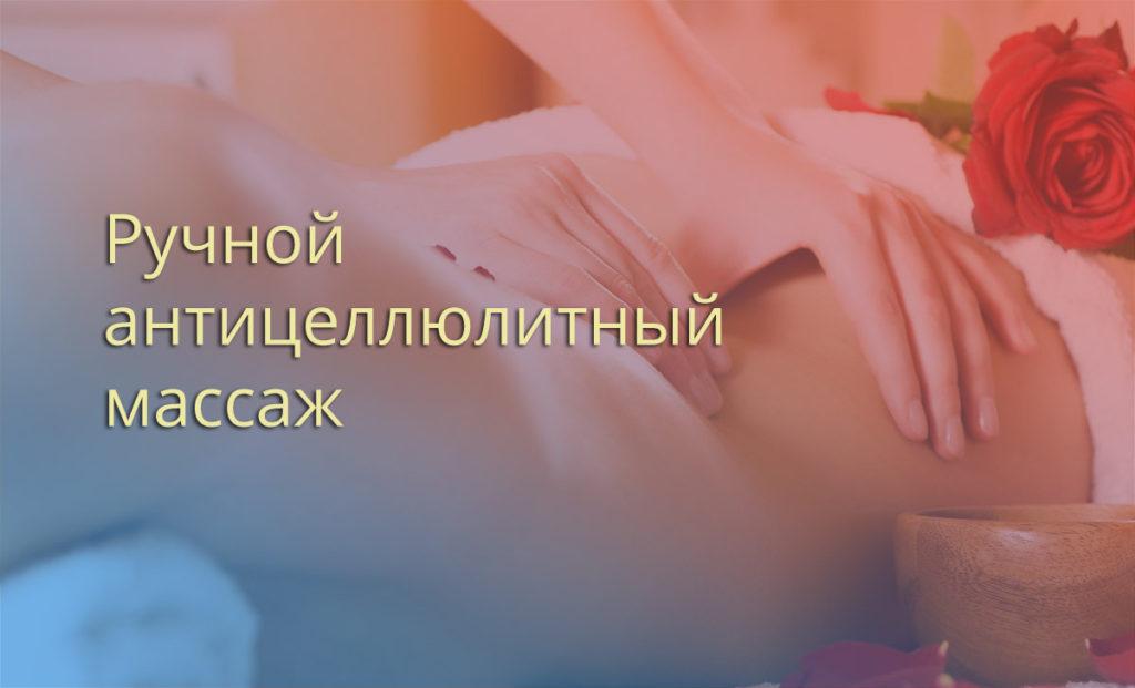 Красивое тело может стать вашей визиткой. Обычный ручной антицеллюлитный массаж — и никаких проблем перед сезоном бикини и купальников!